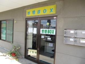 修理BOX